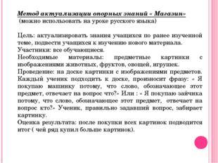 Метод актуализации опорных знаний « Магазин» (можно использовать на уроке рус