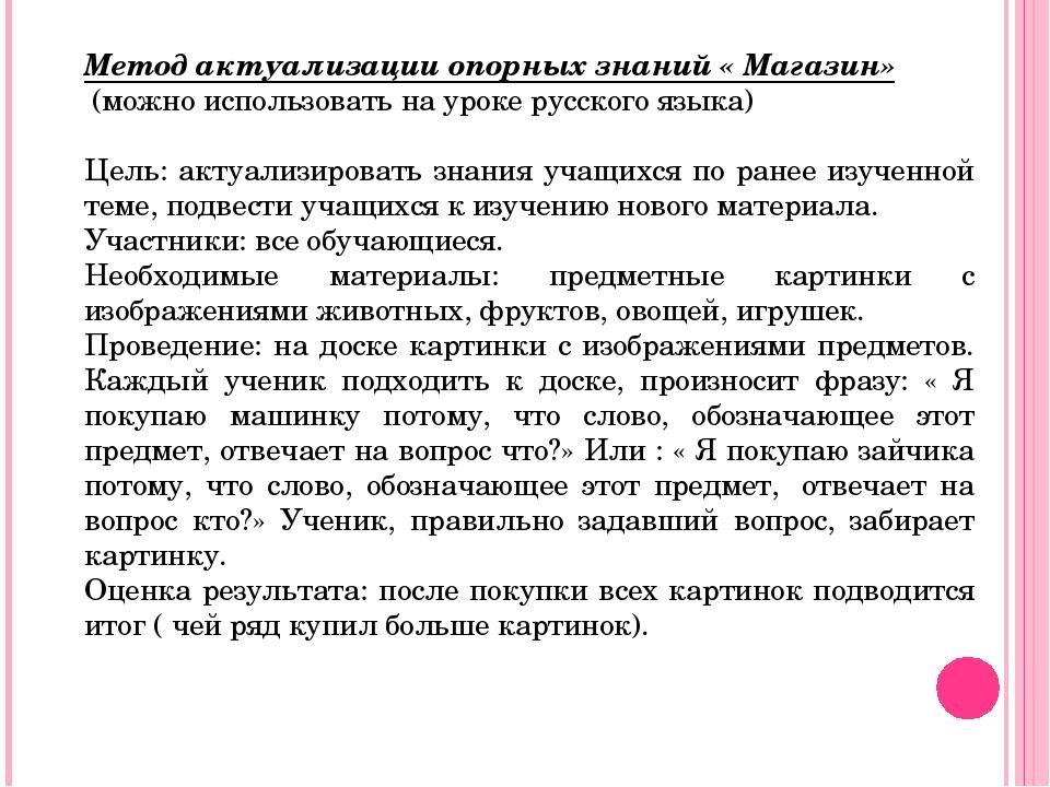 Метод актуализации опорных знаний « Магазин» (можно использовать на уроке рус...