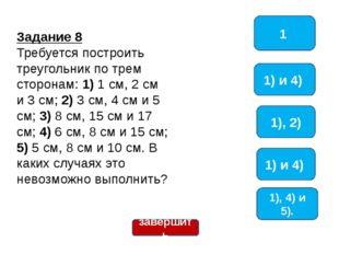 Задание 8 Требуется построить треугольник по трем сторонам: 1) 1 см, 2 см и 3