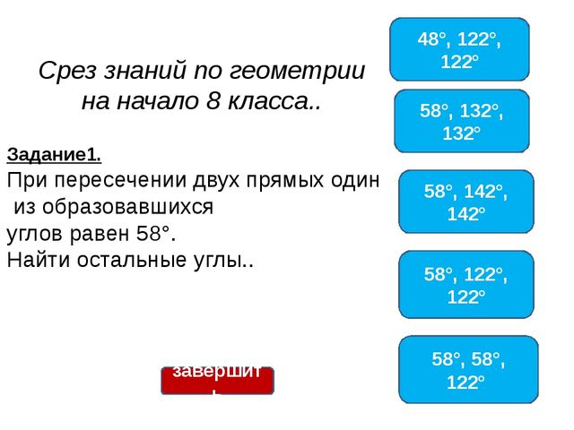 Срез знаний по геометрии на начало 8 класса.. 48°, 122°, 122° 58°, 132°, 132...