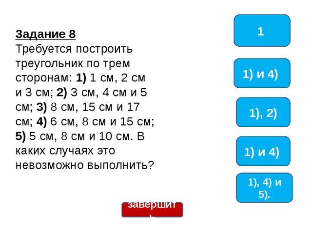 Задание 8 Требуется построить треугольник по трем сторонам: 1) 1 см, 2 см и 3...