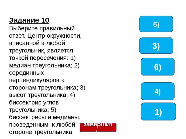 Задание 10 Выберите правильный ответ. Центр окружности, вписанной в любой тре...