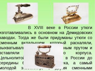 В XVIII веке в России утюги изготавливались в основном на Демидовских завода