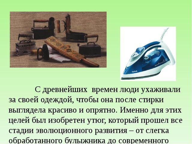 С древнейших времен люди ухаживали за своей одеждой, чтобы она после стирки...