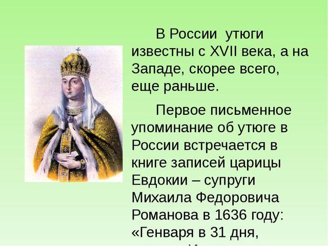В России утюги известны с XVII века, а на Западе, скорее всего, еще раньше....