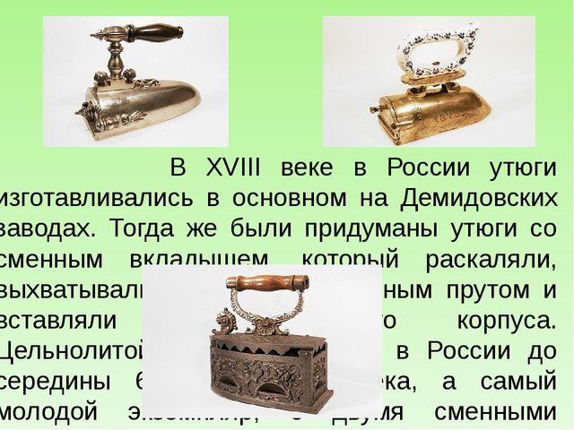 В XVIII веке в России утюги изготавливались в основном на Демидовских завода...