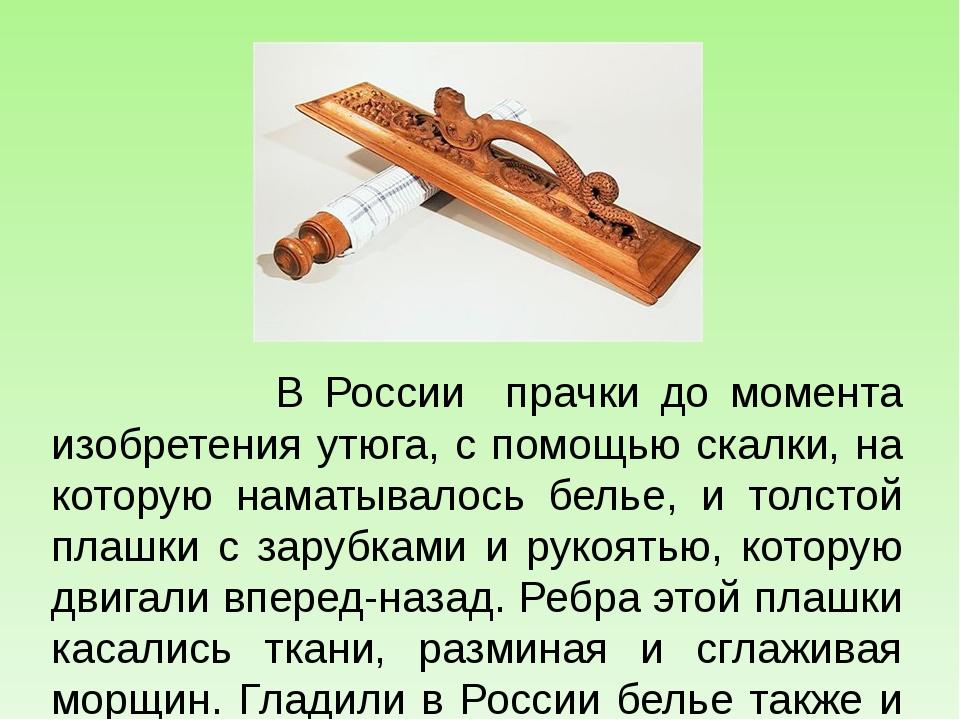 В России прачки до момента изобретения утюга, с помощью скалки, на которую н...