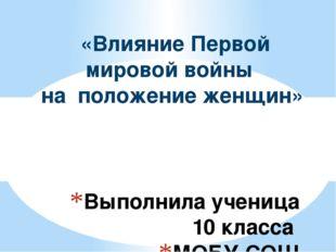 Выполнила ученица 10 класса МОБУ СОШ с.Тактагулово Алчинова Наталья Научный р