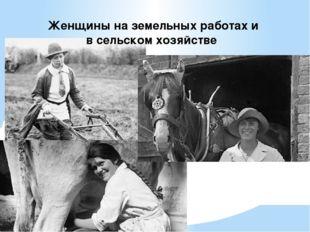 Женщины на земельных работах и в сельском хозяйстве