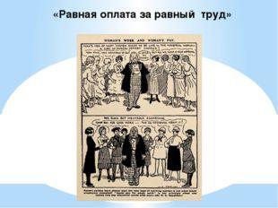 «Равная оплата за равный труд»