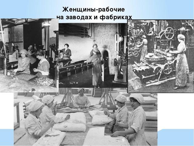 Женщины-рабочие на заводах и фабриках