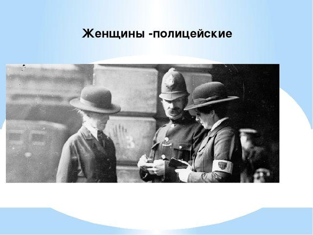 Женщины -полицейские