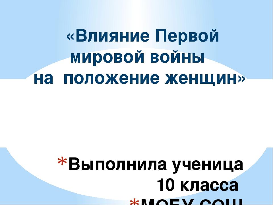 Выполнила ученица 10 класса МОБУ СОШ с.Тактагулово Алчинова Наталья Научный р...