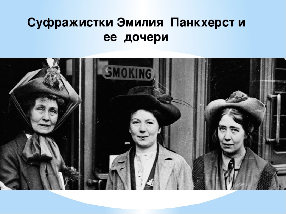Суфражистки Эмилия Панкхерст и ее дочери