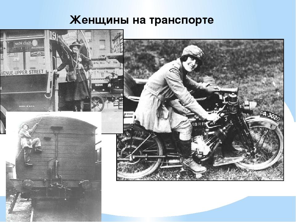 Женщины на транспорте