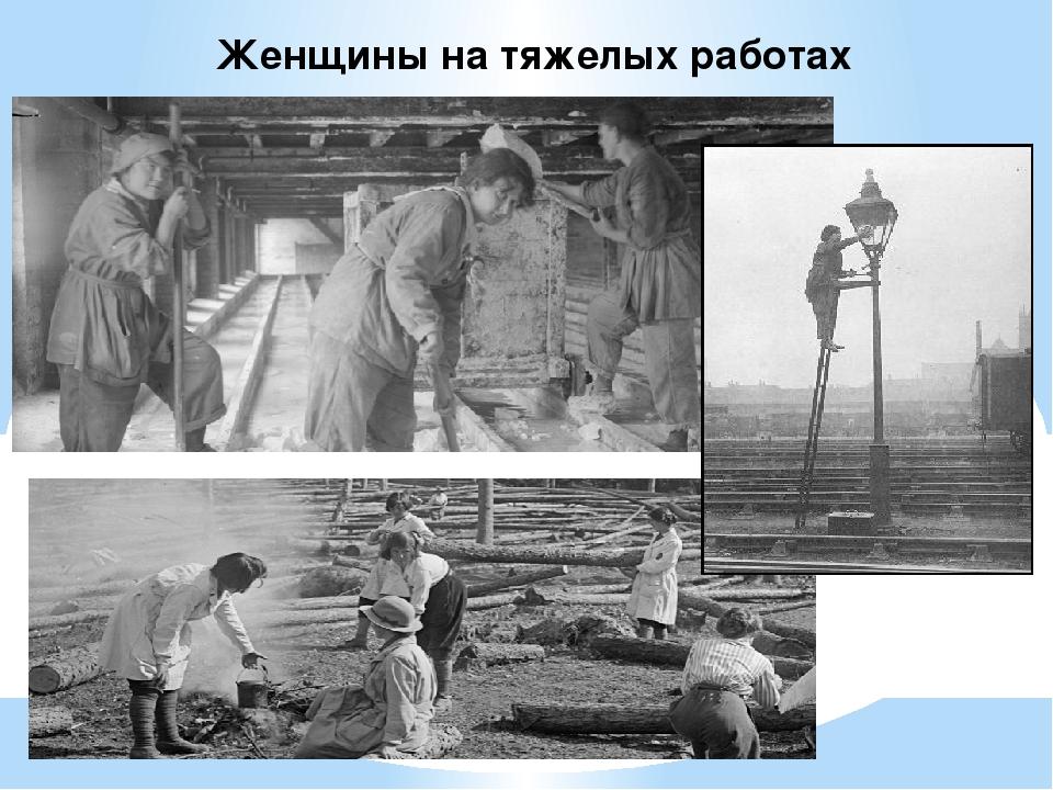 Женщины на тяжелых работах