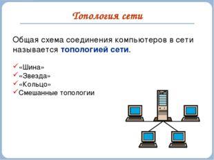Топология сети Общая схема соединения компьютеров в сети называется топологие