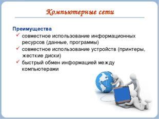 Компьютерные сети Преимущества совместное использование информационных ресурс