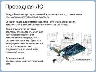 Проводная ЛС Каждый компьютер, подключенный к локальной сети, должен иметь сп