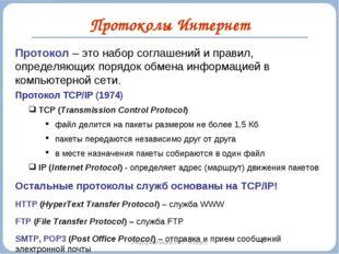 Протоколы Интернет Информатика и ИКТ. 9 класс Протокол – это набор соглашений