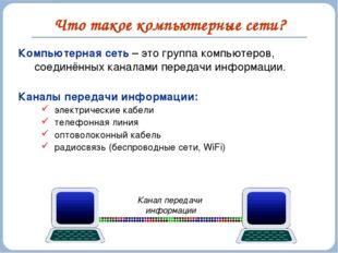 Что такое компьютерные сети? Компьютерная сеть – это группа компьютеров, соед