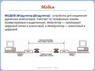 Модем Информатика и ИКТ. 9 класс МОДЕМ (МОдулятор-ДЕодулятор) - устройство дл