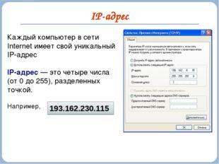 IP-адрес Каждый компьютер в сети Internet имеет свой уникальный IP-адрес IP-а