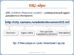URL-адрес Информатика и ИКТ. 9 класс URL (Uniform Resource Locator) – универс