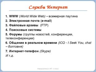 Службы Интернет Информатика и ИКТ. 9 класс 1. WWW (World Wide Web) – всемирна