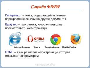 Служба WWW Информатика и ИКТ. 9 класс Гипертекст – текст, содержащий активные