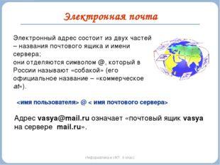 Электронная почта Информатика и ИКТ. 9 класс  @ < имя почтового сервера> Элек