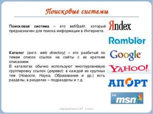 Поисковые системы Информатика и ИКТ. 9 класс Поисковая система – это веб‐сайт