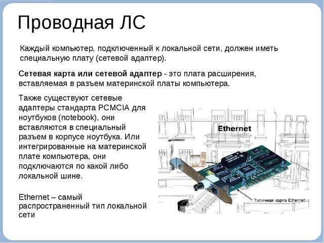 Проводная ЛС Каждый компьютер, подключенный к локальной сети, должен иметь сп...