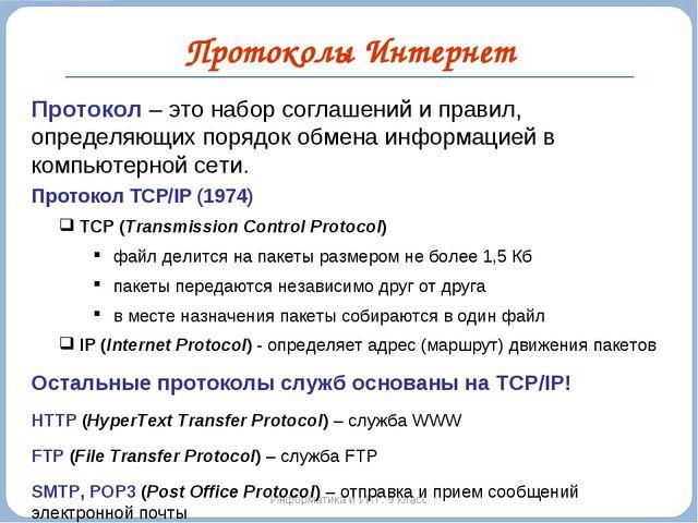 Протоколы Интернет Информатика и ИКТ. 9 класс Протокол – это набор соглашений...