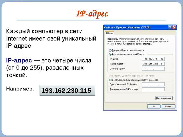 IP-адрес Каждый компьютер в сети Internet имеет свой уникальный IP-адрес IP-а...