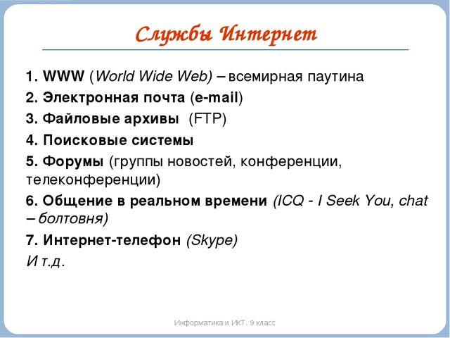 Службы Интернет Информатика и ИКТ. 9 класс 1. WWW (World Wide Web) – всемирна...