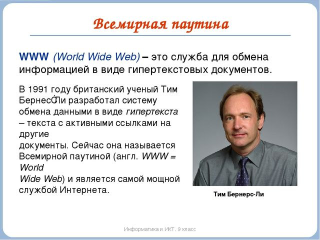 Всемирная паутина Информатика и ИКТ. 9 класс WWW (World Wide Web) – это служб...