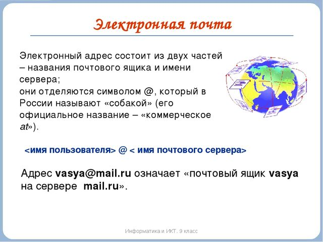 Электронная почта Информатика и ИКТ. 9 класс  @ < имя почтового сервера> Элек...