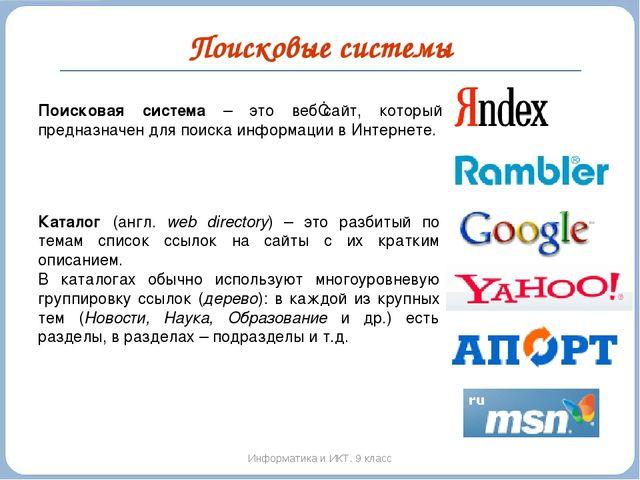 Поисковые системы Информатика и ИКТ. 9 класс Поисковая система – это веб‐сайт...