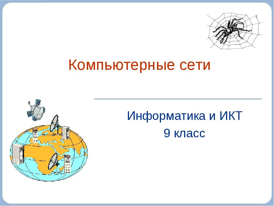 Компьютерные сети Информатика и ИКТ 9 класс