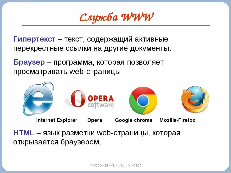 Служба WWW Информатика и ИКТ. 9 класс Гипертекст – текст, содержащий активные...