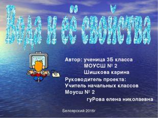 Автор: ученица 3Б класса МОУСШ № 2 Шишкова карина Руководитель проекта: Учите