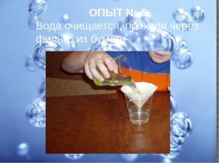 ОПЫТ № 6 Вода очищается, проходя через фильтр из бумаги