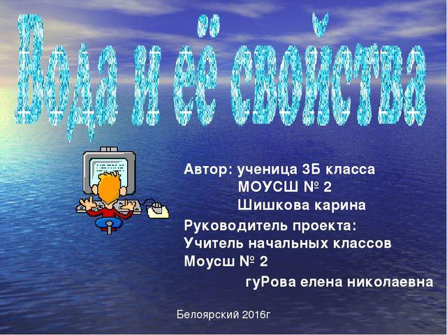 Автор: ученица 3Б класса МОУСШ № 2 Шишкова карина Руководитель проекта: Учите...