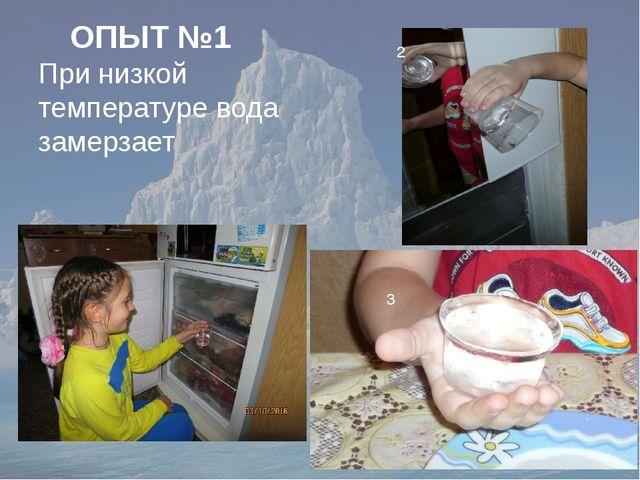 ОПЫТ №1 При низкой температуре вода замерзает 1 2 3
