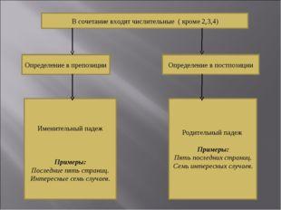 В сочетание входят числительные ( кроме 2,3,4) Определение в препозиции Опред