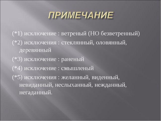 (*1) исключение : ветреный (НО безветренный) (*2) исключения : стеклянный, ол...
