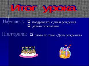 поздравлять с днём рождения давать пожелания слова по теме «День рождения»