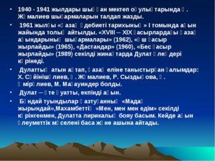 1940 - 1941 жылдары шыққан мектеп оқулықтарында Қ. Жұмалиев шығармаларын талд