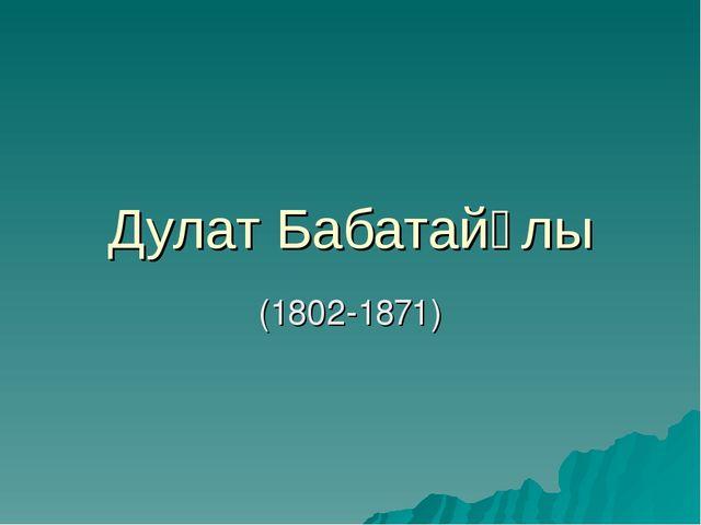 Дулат Бабатайұлы (1802-1871)